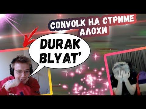 Convolk смотреть онлайн видео в отличном качестве и без