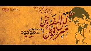 تحميل اغاني Fatet sana.wmv MP3