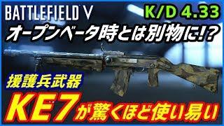 """【BFV】援護兵武器 """"KE7"""" がベータ時とは別物の強武器に!?【K/D 4.33】"""