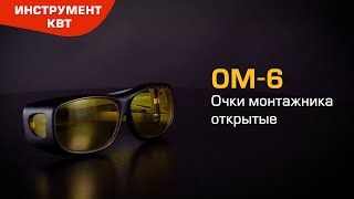 Open-type protection glasses ОМ-6 (КВТ)