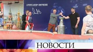 Хоккеист Александр Овечкин привез кубок Стэнли в Москву.