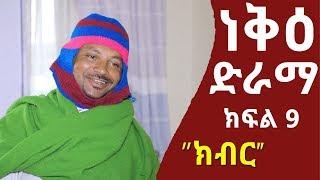 ነቅዕ ድራማ ክፍል 9 | Nek'e Ethiopian Sitcom Drama Part 09