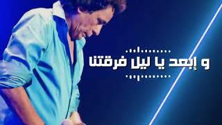 اغاني طرب MP3 هون يا ليل غربتنا محمد منير الكنج تحميل MP3