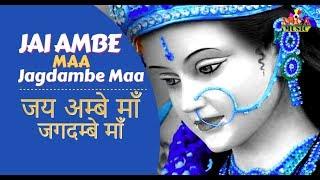 Jai Ambe Maa Jagdambe Maa | Latest Bhakti Songs - YouTube