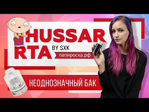 Hussar SXK RTA - обслуживаемый бакомайзер  - видео 1
