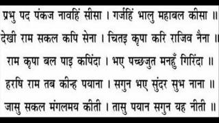 Sunderkand Complete For Reading And Chanting