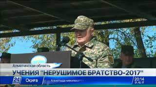 В Алматинской области завершились учения «Нерушимое братство-2017»