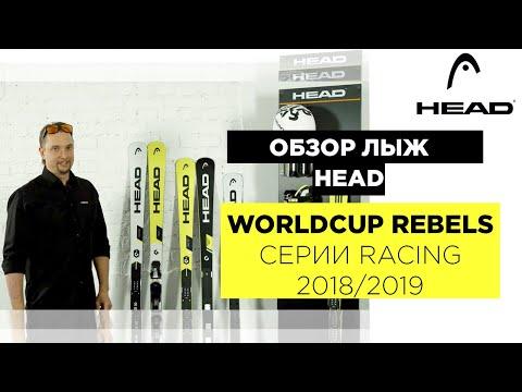 Смотреть видео Горные лыжи Head Worldcup Rebels i.SL + крепления Freeflex Evo 11 18/19