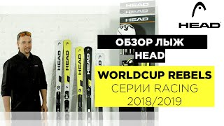 Видео: горные лыжи Head WORLDCUP REBELS RACING DEPARTMENT (RD) 2018/2019
