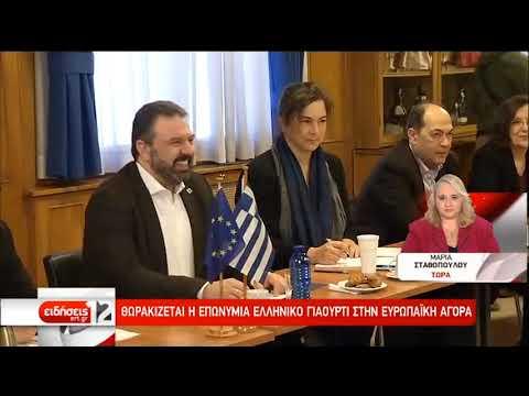 Θωρακίζεται η επωνυμία ελληνικό γιαούρτι στην ευρωπαϊκή αγορά | 5/2/2019 | ΕΡΤ