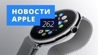 Новости Apple, 262 выпуск: Новые Apple Watch и вторая бета iOS 12