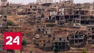 Российские военные: из пригорода Дамаска выведены 3 283 боевика - Россия 24