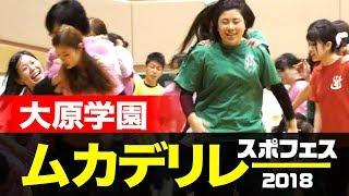 大原学園スポフェス2018★ムカデリレー