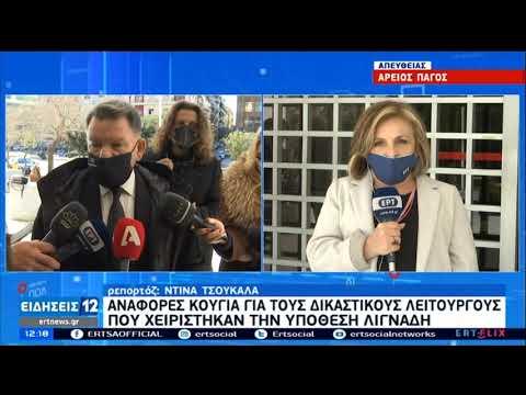 Δεν κατέθεσε τις αναφορές σε βάρος δικαστικών ο Αλ. Κούγιας ΕΡΤ 03/03/2021