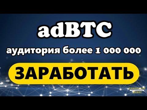 adBTC супер букс с хорошей оплатой сатошами за простые действия