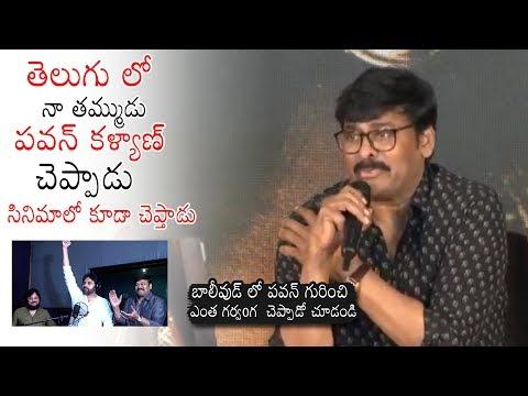 Chiranjeevi about Pawan Kalyan Voice
