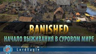 Banished - Начинаем выживать в суровом мире