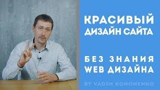 Как сделать красивый дизайн сайта без знания web дизайна