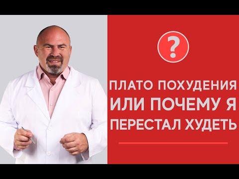 Медицина о похудении