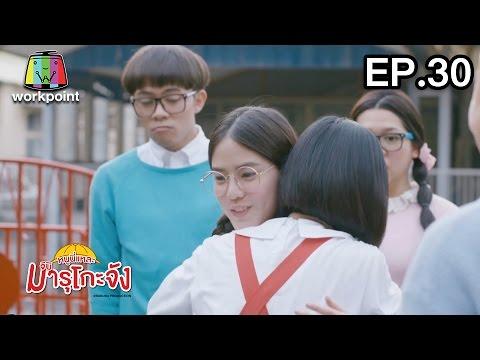 หนูนี่แหละมารุโกะจัง  |  EP. 30 (อวสาน) | สมุดบันทึกมิตรภาพ