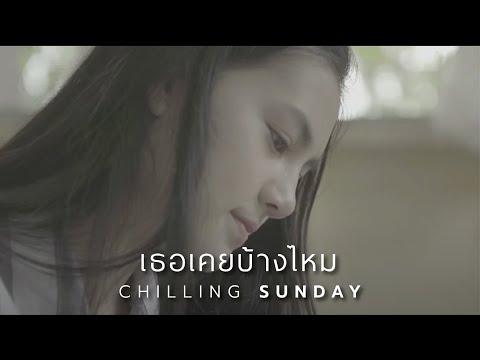 เธอเคยบ้างไหม [MV] - Chilling Sunday