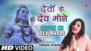 देवों के देव भोले Devon Ke Dev Bhole I SWARA SHARMA I New Shiv Bhajan I New Full HD Video Song