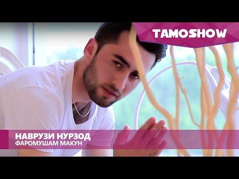 Наврузи Нурзод - Фаромушам макун (2015)