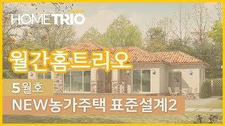 [홈트리오TV]전원택 집짓기. 월간 홈트리오 5월호-뉴농가주택 표준설계도 두번째 모델