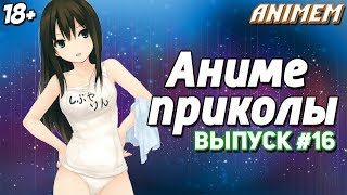 Аниме приколы под музыку   Anime Crack   Смешные моменты аниме   Анкорд жжёт   Аниме музыка #16