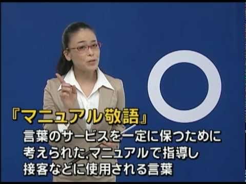 敬語おもしろ相談室5/7:文化庁