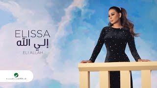 مازيكا Elissa ... Eli Allah - 2020   إليسا ... إلي الله - بالكلمات تحميل MP3