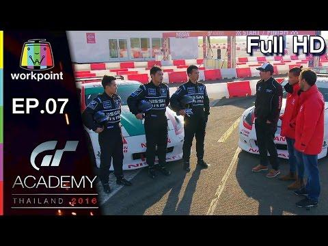 GT Academy Thailand 2016 (รายการเก่า) | GT Academy Thailand 2016 | EP.07 | 25 ก.พ. 60