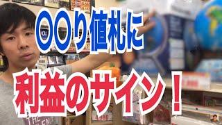 【ツタヤせどり】初心者必見!TSUTAYAせどりで意外な売り場から利益商品を仕入れるコツ♪