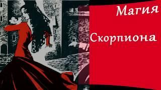 МАГИЯ СКОРПИОНА