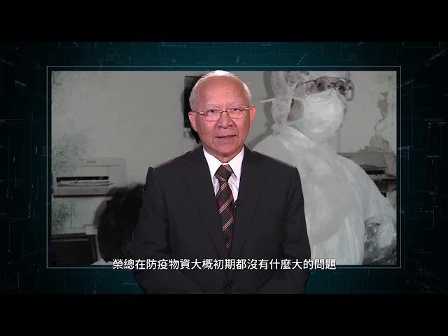 【社會公益】訪談資深榮總人談參與重大社會公益事件