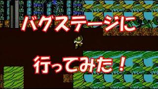 ロックマン2 Dr.ワイリーの謎 バグステージに行くバグ技画像