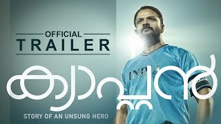 Captain - Official Trailer