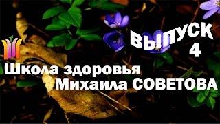 Школа здоровья Михаила СОВЕТОВА ВЫПУСК 4