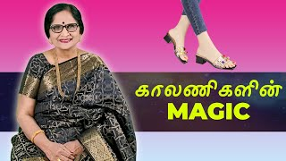 காலணிகளின் MAGIC | KAALANIGALIN MAGIC | ENERGYNESTS