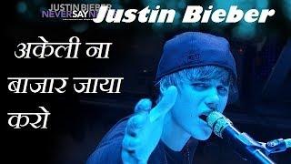 Justin Bieber Sing Akeli Na Bazar Jaya Karo Ft Miling Gaba Song