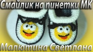 Как сделать смайлик на пинетки. How to make a smiley face on the booties. Booties with smiles.