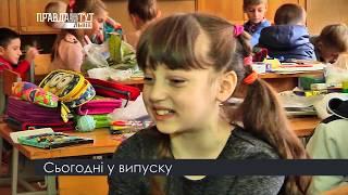 Випуск новин на ПравдаТУТ Львів за 28.09.2017