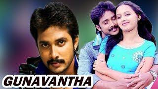 Gunavantha || Kannada Full HD Movie || Kannada New Movies || Prem Kumar, Rekha Vedavyas