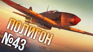 War Thunder: Полигон | Эпизод 43