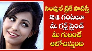 attract girls - how to impress girl - simple relationship love tips tricks telugu   free dating  