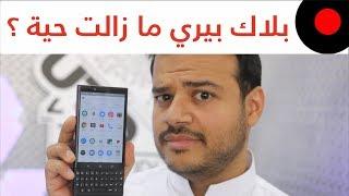 انطباعات Blackberry Key2 بنظام الاندرويد و لوحة المفاتيح!