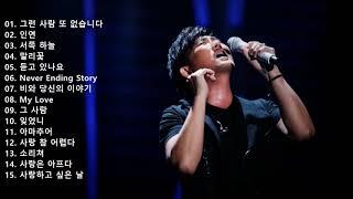 이승철 Lee Seung Chul BEST 15곡 노래모음 연속재생   Best Songs
