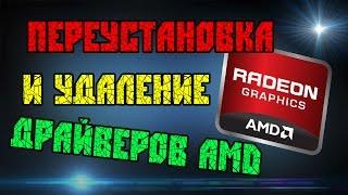 Удалить драйвера AMD, переустановка драйверов, установка драйверов на видеокарту AMD