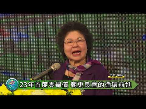 23年來首度零舉債 陳菊:務實地帶領高雄繼續前進