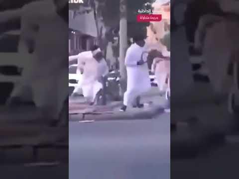 شرطة مكة: تحديد هوية 5 أشخاص في واقعة المشاجرة الجماعية بجدة والقبض على 4 منهم